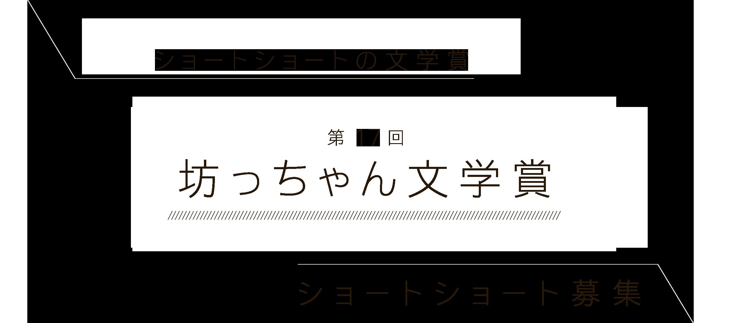 文学 賞 坊っちゃん